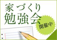 家づくり勉強会