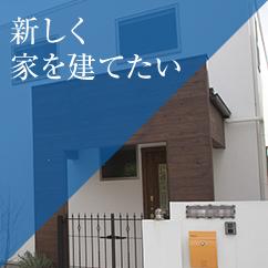 新しく家を建てたい